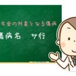 障害年金の対象となる傷病【サ行】